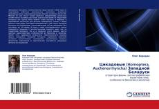 Buchcover von Цикадовые (Homoptera, Auchenorrhyncha) Западной Беларуси