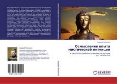 Portada del libro de Осмысление опыта мистической интуиции