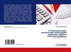 Buchcover von О порождающих множествах инволюций конечных групп и смежные вопросы