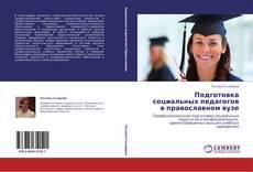 Bookcover of Подготовка социальных педагогов в православном вузе