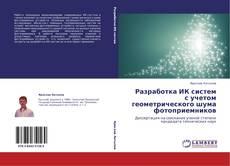 Borítókép a  Разработка ИК систем с учетом геометрического шума фотоприемников - hoz