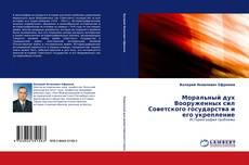 Обложка Моральный дух Вооруженных сил Советского государства и его укрепление