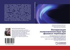 Обложка Поляризация полиэтиленоксида при фазовых переходах