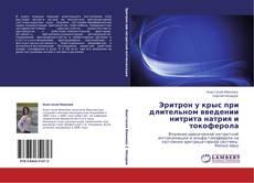 Обложка Эритрон у крыс при длительном введении нитрита натрия и токоферола