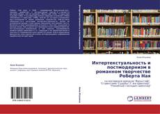 Bookcover of Интертекстуальность и постмодернизм в романном творчестве Роберта Ная