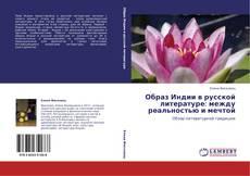 Capa do livro de Образ Индии в русской литературе: между реальностью и мечтой