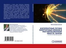 Bookcover of КОГЕРЕНТНЫЕ ПУЧКИ ЭНЕРГИЧНЫХ ИОНОВ В МАГНИТОСФЕРНОМ ХВОСТЕ ЗЕМЛИ
