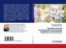 Portada del libro de Профилактика отклонений в состоянии здоровья школьников