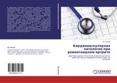 Bookcover of Кардиоваскулярная патология при ревматоидном артрите