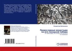 Обложка Православные монастыри на юге Западной Сибири