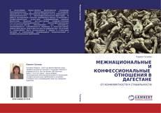 Bookcover of МЕЖНАЦИОНАЛЬНЫЕ И КОНФЕССИОНАЛЬНЫЕ   ОТНОШЕНИЯ В ДАГЕСТАНЕ