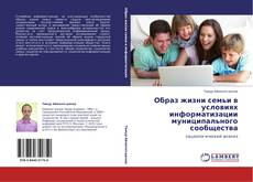 Bookcover of Образ жизни семьи в условиях информатизации муниципального сообщества