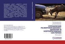 Bookcover of УПРАВЛЕНИЕ РАЗВИТИЕМ БИЗНЕС-ЦЕПОЧЕК В КОРПОРАТИВНЫХ СИСТЕМАХ