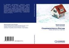 Bookcover of Социоипотека в России