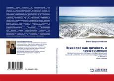 Bookcover of Психолог как личность и профессионал