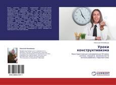 Buchcover von Уроки конструктивизма