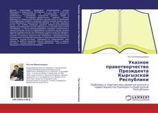 Couverture de Указное правотворчество Президента Кыргызской Республики