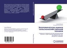 Bookcover of Экономическая оценка сельскохозяйственной техники
