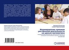 Bookcover of Формирование приемов умственной деятельности на уроках математики