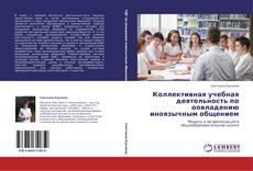 Buchcover von Коллективная учебная деятельность по оовладению иноязычным общением