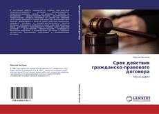 Bookcover of Срок действия гражданско-правового договора