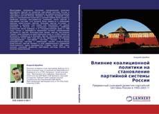Влияние коалиционной политики на становление партийной системы России的封面