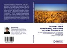 Buchcover von Спутниковый мониторинг зерновых культур Казахстана