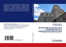 Обложка Этноконфессиональная толерантность в современном Дагестане