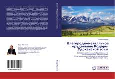 Bookcover of Благороднометалльное оруденение Кодаро-Удоканской зоны