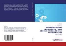 Bookcover of Моделирование процессов в газах вблизи искривленных поверхностей