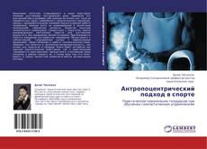 Bookcover of Антропоцентрический подход в спорте