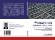 Bookcover of Девелопмент земли при комплексном освоении территорий