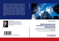 Bookcover of Информационные системы строительных предприятий