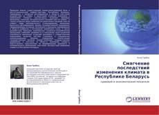 Bookcover of Смягчение последствий изменения климата в Республике Беларусь