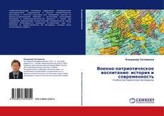 Bookcover of Военно-патриотическое воспитание: история и современность