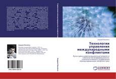 Bookcover of Технологии управления международными конфликтами
