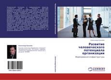 Развитие человеческого потенциала организации kitap kapağı