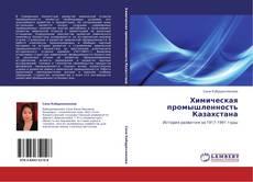 Portada del libro de Химическая промышленность Казахстана