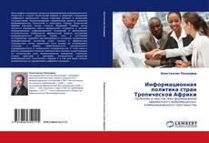 Couverture de Информационная политика стран Тропической Африки