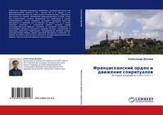 Capa do livro de Францисканский орден и движение спиритуалов