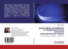 Bookcover of дисульфид молибдена в твердощеточном контакте электрических машин