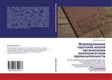Обложка Формирование торговой марки организации лакокрасочной промышленности
