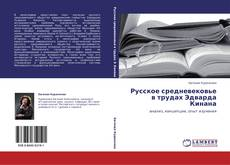 Capa do livro de Русское средневековье в трудах Эдварда Кинана