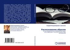 Bookcover of Распознавание образов