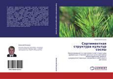 Borítókép a  Сортиментная структура культур сосны - hoz