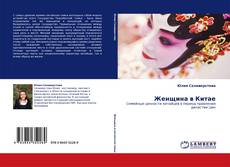 Bookcover of Женщина в Китае