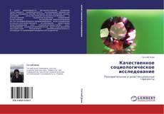 Bookcover of Качественное социологическое исследование