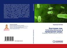 Borítókép a  Бактерии сем. Enterobacteriaceae в природной среде. - hoz