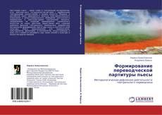 Couverture de Формирование переводческой партитуры пьесы