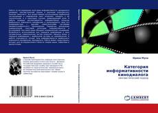 Bookcover of Категория информативности кинодиалога